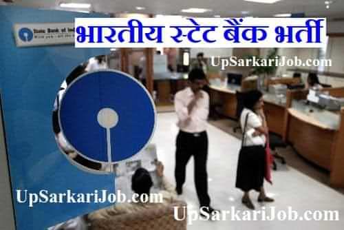 SBI Apprentice Recruitment भारतीय स्टेट बैंक भर्ती SBI Recruitment
