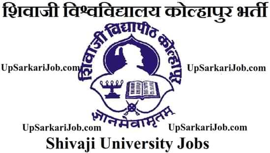 Shivaji University Recruitment शिवाजी यूनिवर्सिटी भर्ती शिवाजी विश्वविद्यालय भर्ती