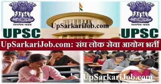 UPSC Recruitment UPSC भर्ती संघ लोक सेवा आयोग भर्ती