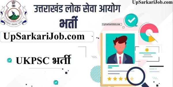 UKPSC Recruitment UKPSC Bharti UKPSC Vacancy यूकेपीएससी भर्ती