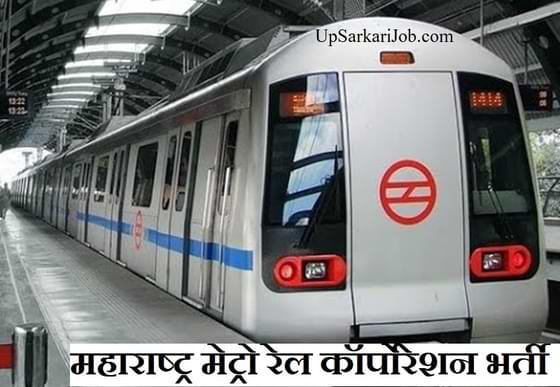 MMRCL Recruitment Maha Metro Recruitment Maha Metro Bharti