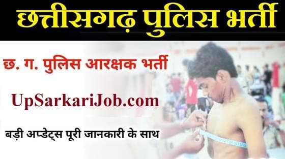 CG Police Recruitment CG Police Constable Recruitment