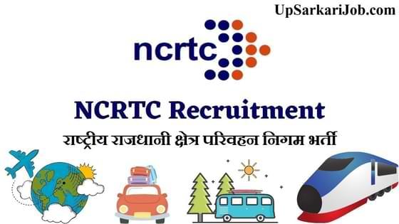 NCRTC Recruitment NCRTC Vacancy NCRTC Bharti