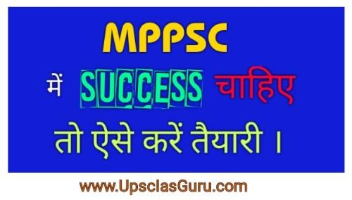 MPPSC में सक्सेस चाहिए ? तो ऐसे करें तैयारी