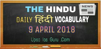 The Hindu 9 APRIL 2018 Vocabulary