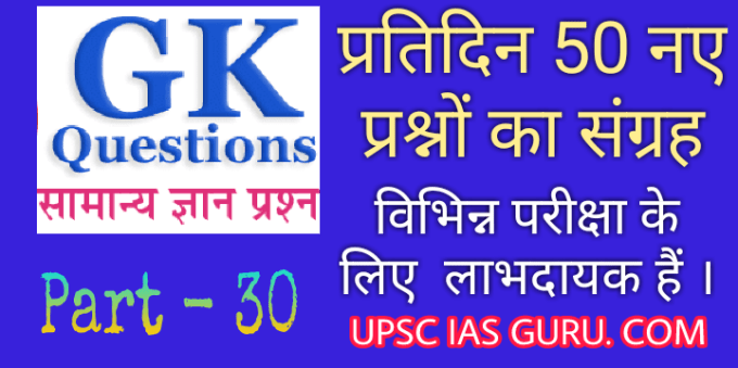 Daily SSC & PSC GK Dose – 30