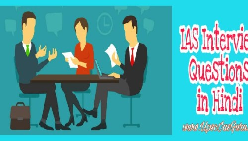 IAS Interview Question in Hindi