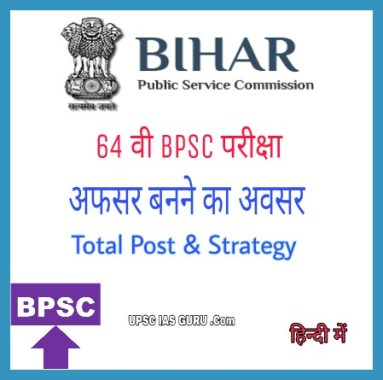 64 वी BPSC परीक्षा अफसर बनने का अवसर