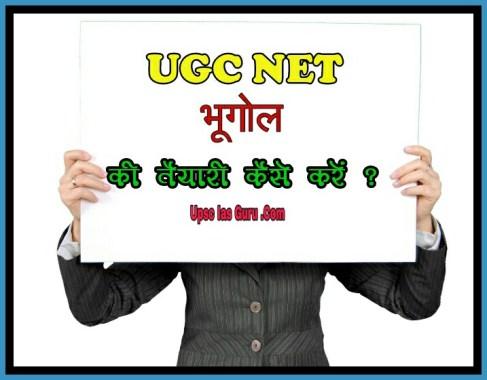 UGC NET भूगोल विषय के लिए किस प्रकार तैयारी करें ?
