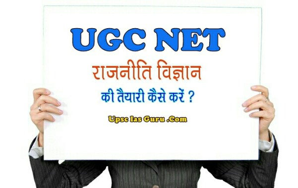 UGC NET राजनीतिक विज्ञान तैयारी कैसे करें ?