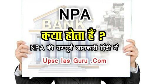 NPA क्या होता है? पूरी जानकारी हिंदी में