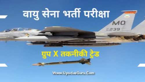 Eligibility criteria for Indian Air Force Group X Recruitment