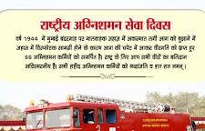 अग्निशमन दिवस 14 अप्रैल (National Fire Service Day)