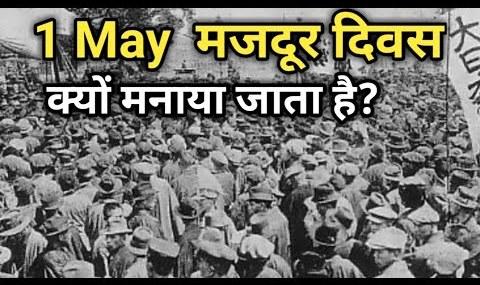 International labour day अंतरराष्ट्रीय मजदूर दिवस 1 मई