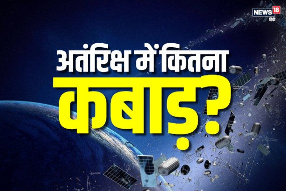 अंतरिक्ष कचरा की चुनौती व समाधान