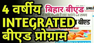 Bihar – 4 Year Integrated BSc BEd / BA BEd from Bihar