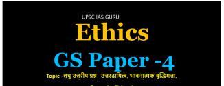 General studies paper – 4 short answer notesin Hindi