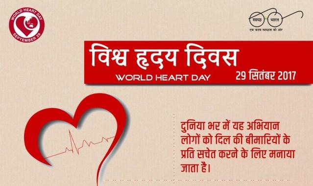 विश्व हृदय दिवस 29 सितंबर