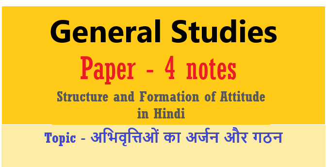 Structure and Formation of Attitude in Hindi