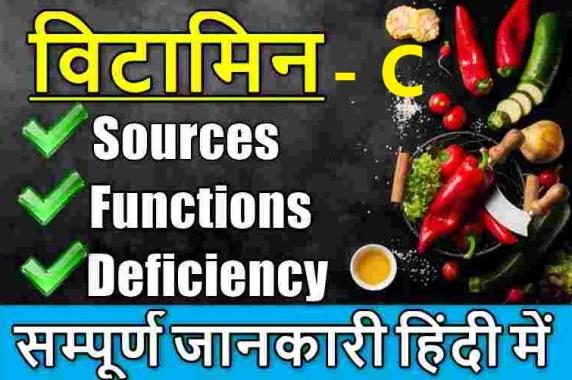 Vitamin C के बारे मेंसम्पूर्ण जानकारी