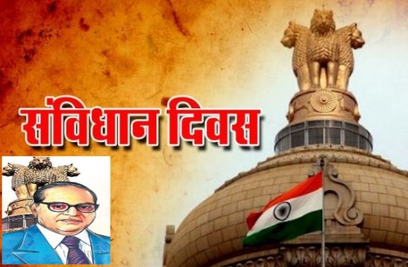 Constitution Day : संविधान दिवस 26 नवंबर