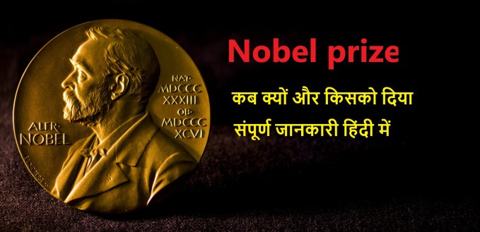 Nobel prize कब क्यों और किसको दिया