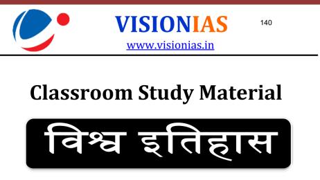 Vision IAS World History Hindi Printed Notes PDF