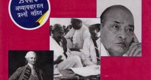 Adhunik Bharat Ka Itihas By Ashutosh Kumar Sinha