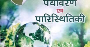Drishti IAS पर्यावरण एवं पारिस्थितिकी