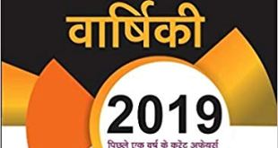Drishti Varshiki 2019 Current Affairs Today Complete PDF Downlaod