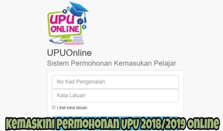 Kemaskini Permohonan UPU 2018/2019 Online