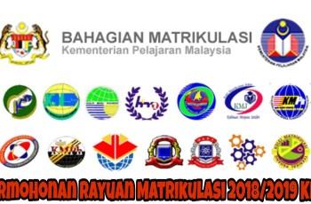 Permohonan Rayuan Matrikulasi 2018/2019 KPM