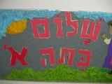 Shalom Kita Aleph