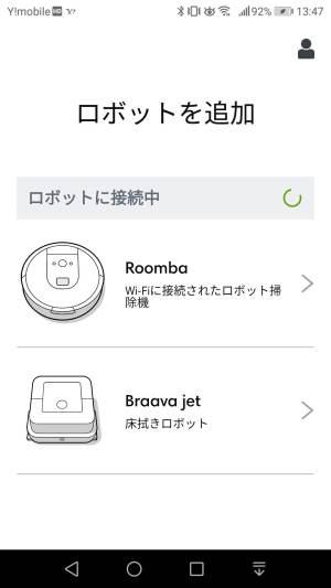 iRobot HOME アプリ設定