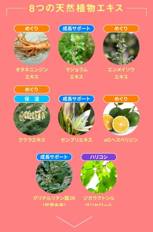8つの天然植物エキス