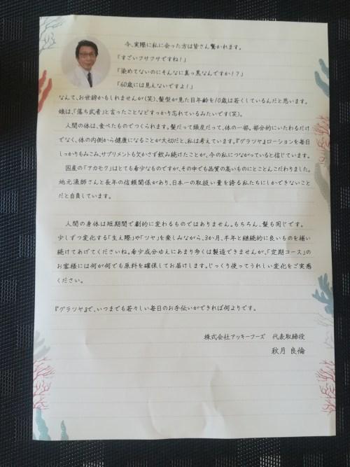 アッキーフーズ社長の手紙