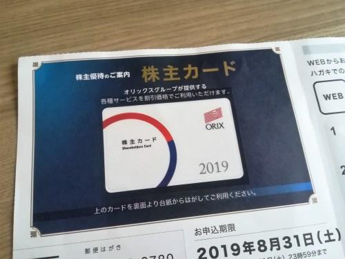 株主カード