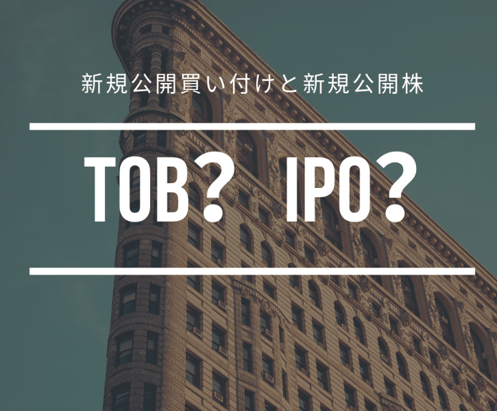TOB?IPO?