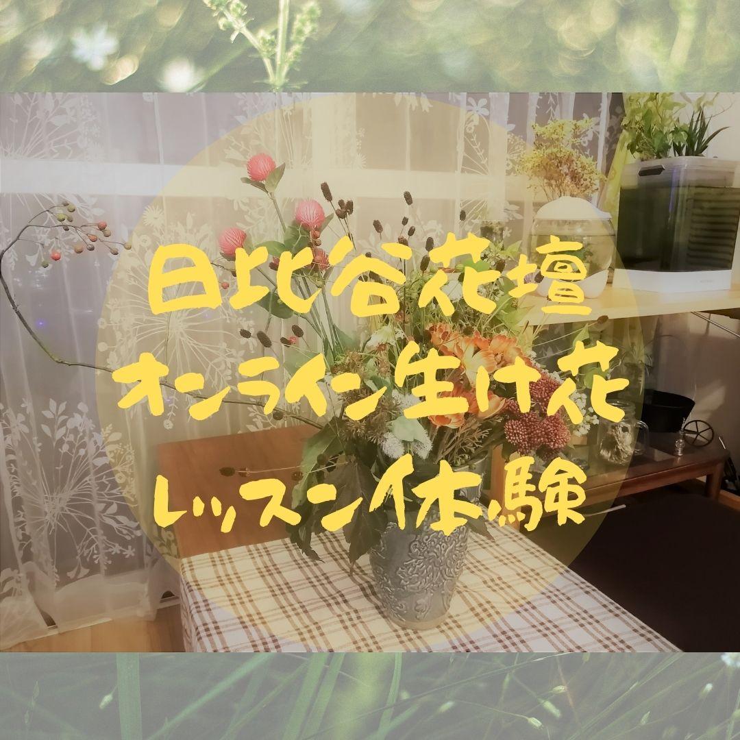 日比谷花壇オンラインフラワーレッスン体験
