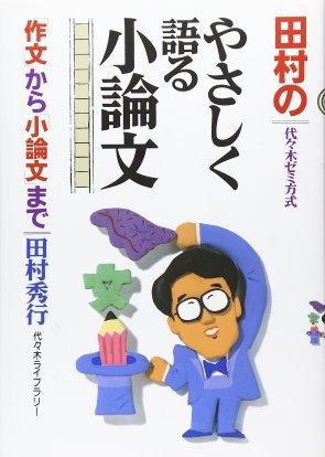 田村のやさしく語る小論文