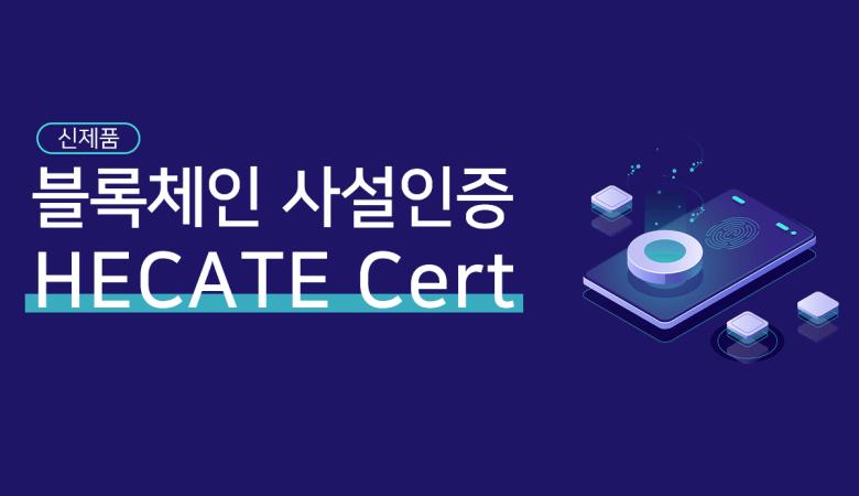 블록체인 사설인증 미들웨어 HECATE Cert