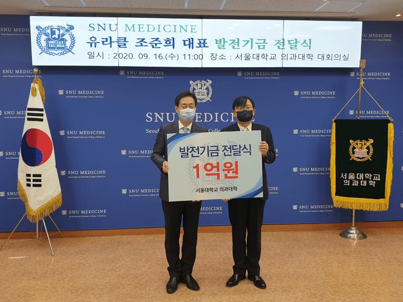 유라클 서울대 의과대학 1억원 기부