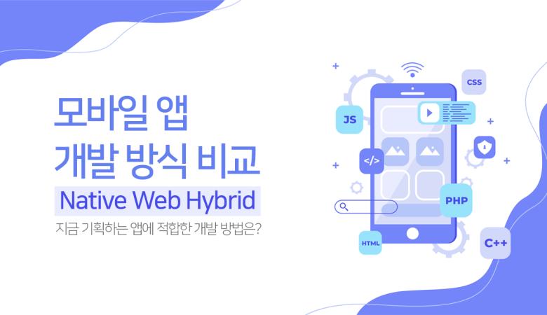 모바일 앱 개발 방식 비교 native web hybrid