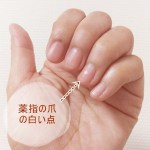 左手薬指の爪に白い点が出て叶った出来事やその意味は?