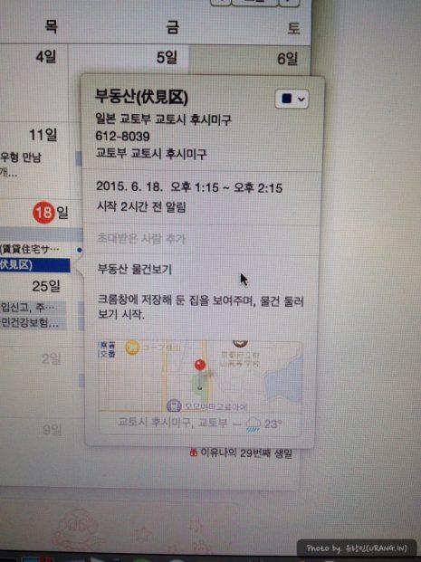 일본 부동산 업체 지도
