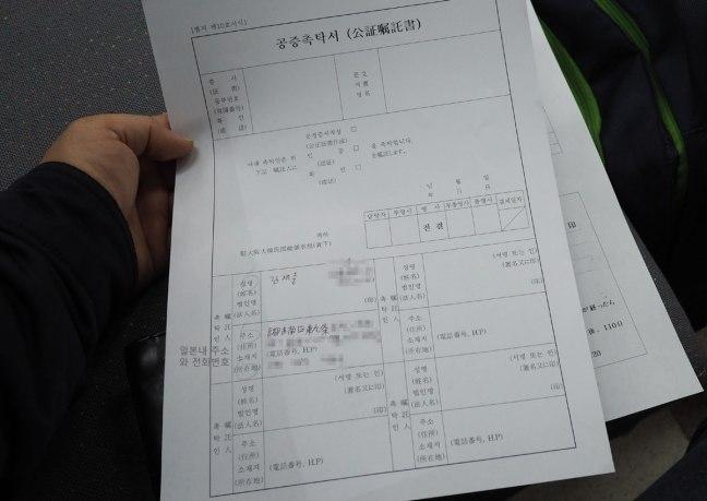 일본 운전면허증 교환서류 (공증 촉탁서)