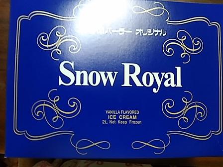 スノーロイヤルスペシャル180mlカップ385円雪印パーラーお取り寄せ口コミ