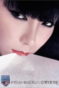 サントリーエファージュCMの外国人モデルは誰?曲は?ハーフの女優?