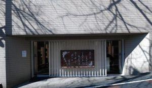 美空ひばり記念館の桜の花のグッズがおすすめ!口コミ感想!目黒の場所