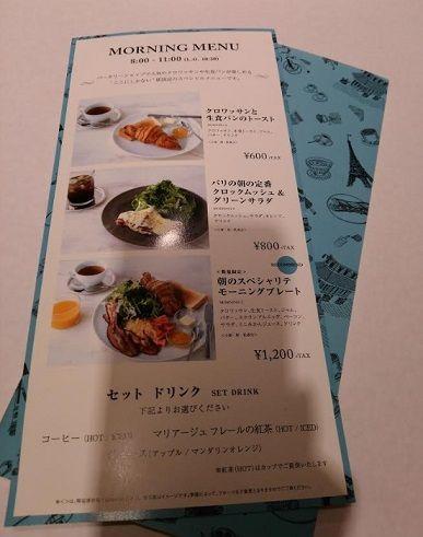 リチュエルカフェ 新宿メニューは?モーニング生食パンがおすすめ!